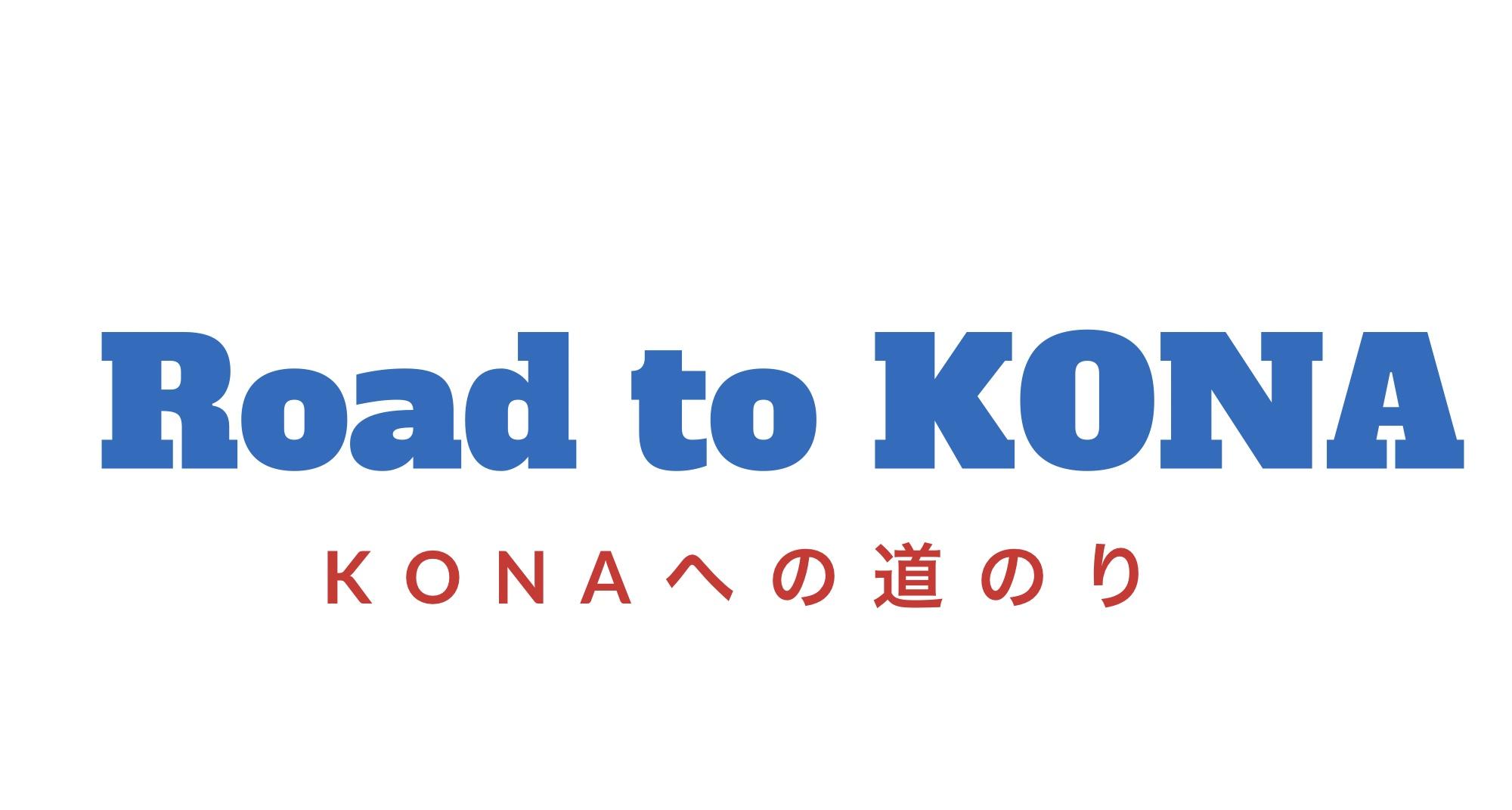 KONAへの道のり
